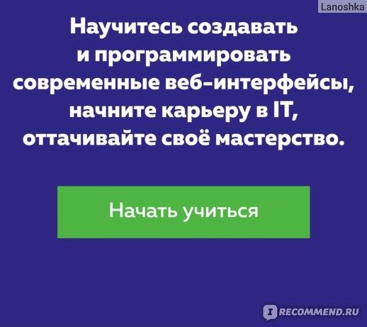 htmlacademy.ru фото
