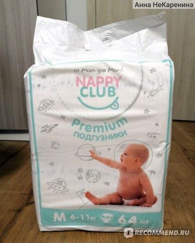 Подгузники NappyClub Premium фото