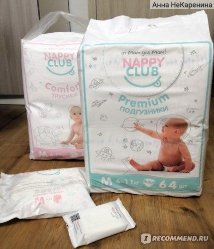 Посылка от NappyClub - подгузники и подарки