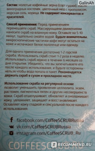 Кофейный скраб CoffeeScrub For you body and face фото