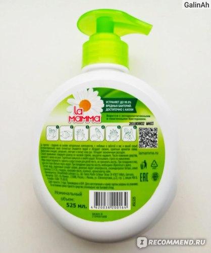 Антибактериальное мыло La Mamma аромат лайма