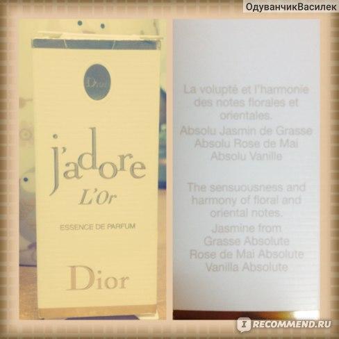 Dior J`Adore L`Or Dior фото