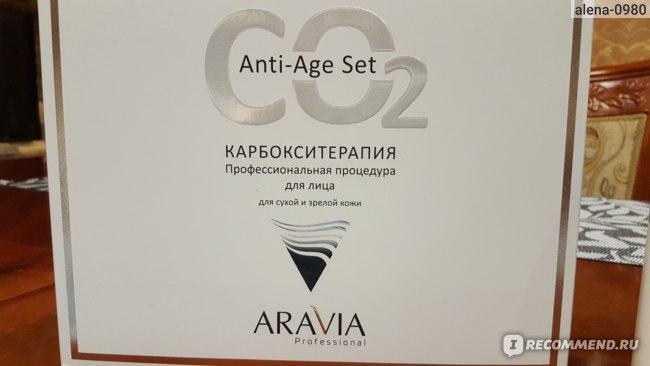 3-х ступенчатая программа ARAVIA Неинвазивная карбокситерапия CO2 фото