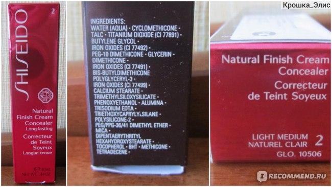 Корректор-крем Shiseido Natural Finish Cream Concealer фото