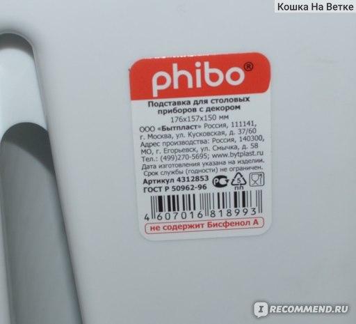 подставка под столовые приборы phibo
