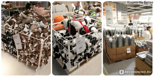 Все товары - IKEA
