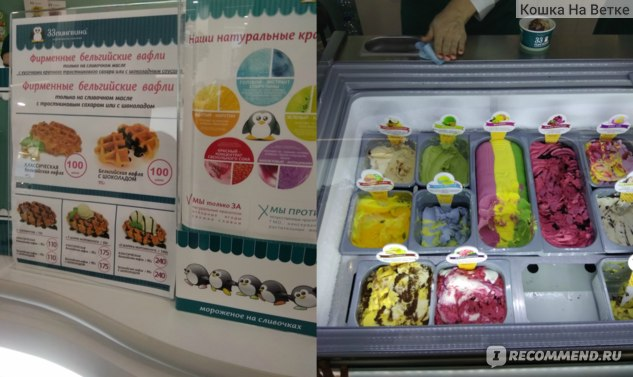 Мороженое 33 пингвина Липецк