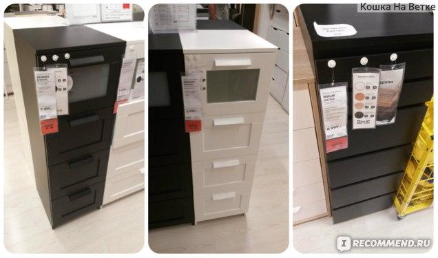 Комоды - IKEA