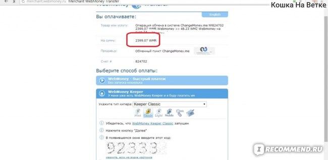 Changemoney.me - Онлайн-обмен электронных валют WebMoney фото