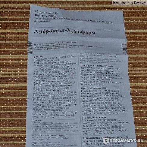 Сироп Амброксол инструкция по применению