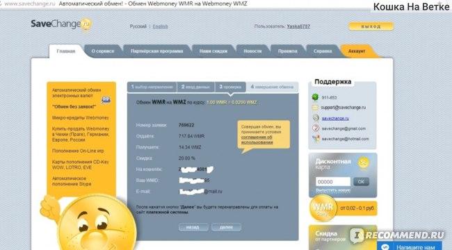 Автоматический обмен электронных валют SaveChange.ru фото
