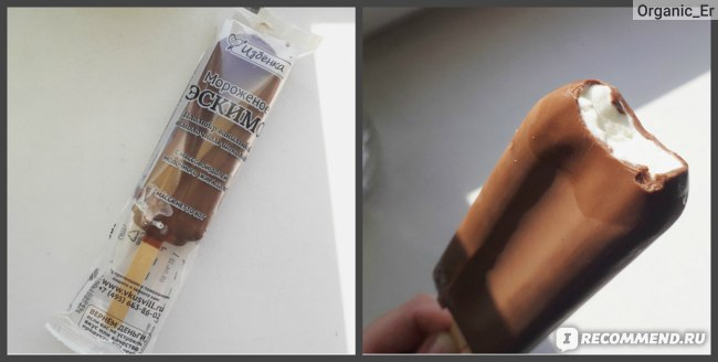 """Мороженое """"Эскимо"""" из """"Вкусвилл"""""""