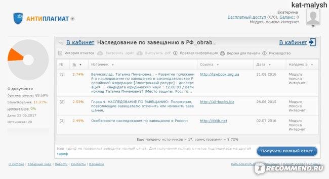 Сайт Antiplagius.ru сервис повышения уникальности текстов  фото