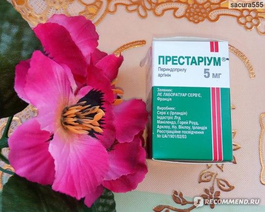 Лекарственный препарат  Престариум А 5 мг фото