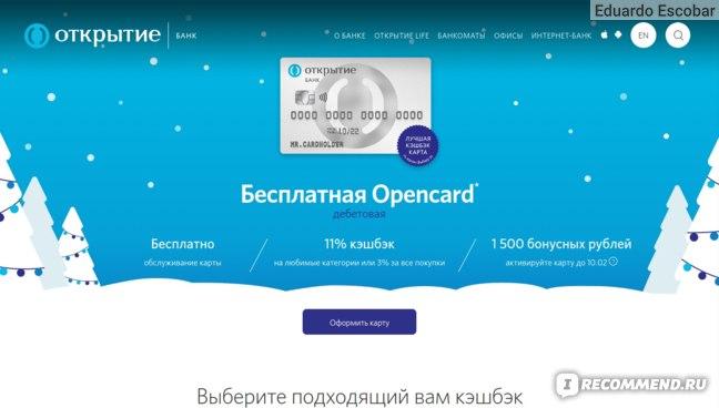 """Банк """"Открытие"""" фото"""