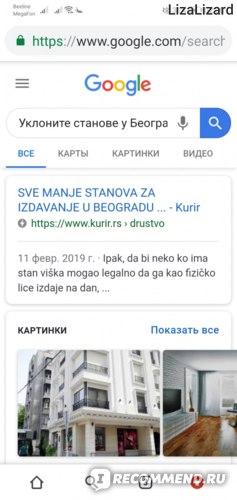 Поиск сайтов по аренде жилья в Белграде
