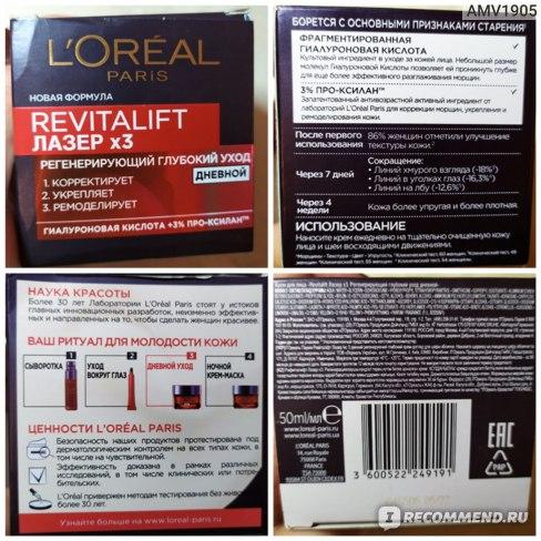 Упаковка REVITALIFT лазер х3