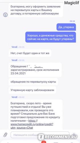 С ходу и без согласия заблокировали карту и тут же толкают кредит)))