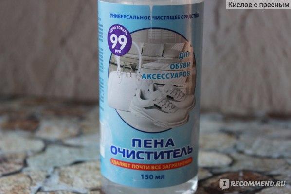 Пена-очиститель Fix Price Для обуви, аксессуаров
