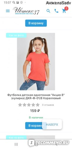Сайт www.ивтекс37.рф интернет-магазин Ивановского Текстиля фото