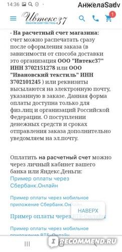 Сайт www.ивтекс37.рф интернет-магазин Ивановского Текстиля