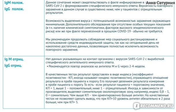 Анализ на антитела к коронавирусу SARS-CoV-2 (COVID-19), IgG, качественный фото