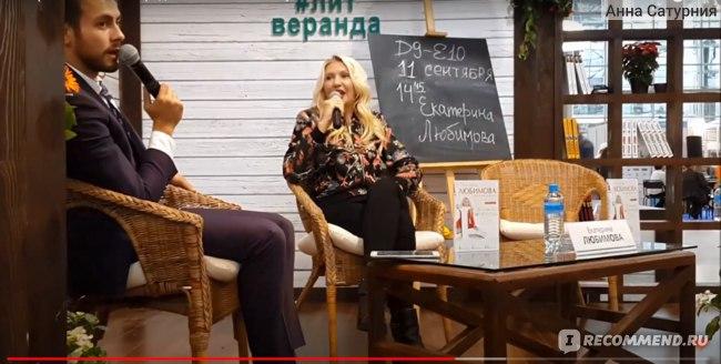"Видео с презентации книги ""О чем молчат мужчины"". 2017 г."