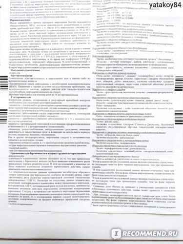 Антидепрессант Миртазапин инструкция отзывы