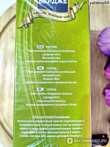 Чай зелёный листовой BAYCE отзывы