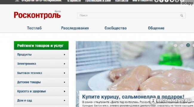 Росконтроль.ру фото