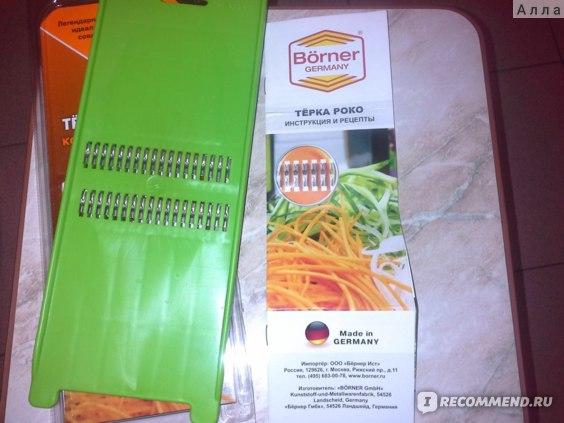 Овощерезка Borner Терка Роко для корейской моркови серии ПРИМА  фото