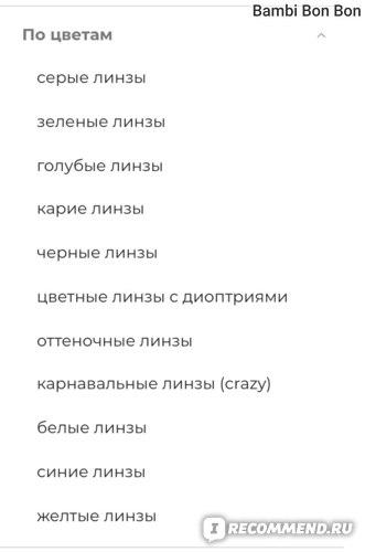 Сайт Colorlens24.ru  фото
