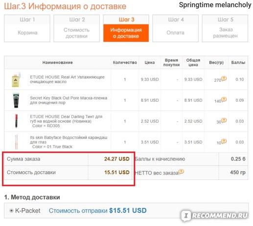 Стоимость заказа на KoreaDepart