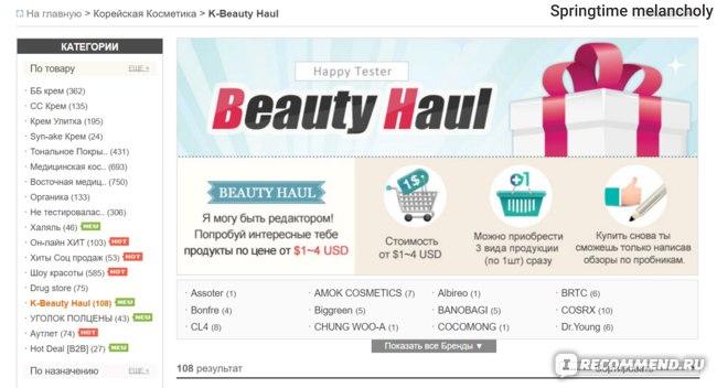 K-Beauty Haul