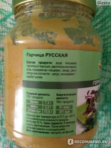 Горчица O'green Русская фото