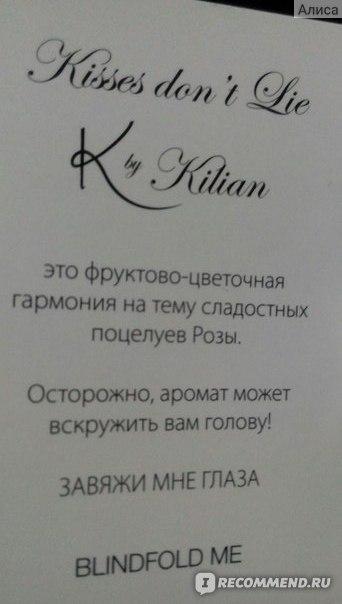 Kilian Kisses Don't Lie  фото