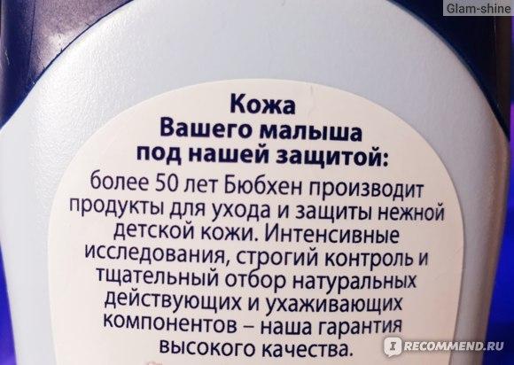 Информация о производителе, Масло для младенцев Bubchen Baby OL