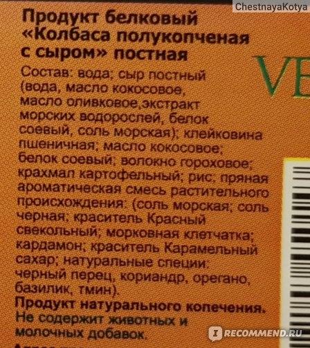 """Продукт белковый VEGO """"Колбаса полукопченая с сыром"""" постная фото"""