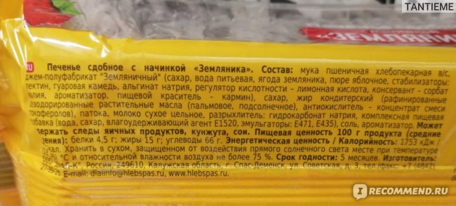 """Печенье сдобное Хлебный Спас мягкое с начинкой """"Земляника"""" фото"""