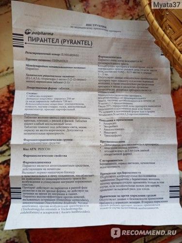 Противопаразитарное Polpharma Пирантел (Pyrantel) фото
