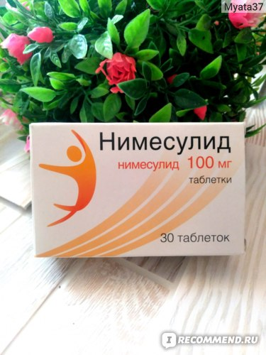 """Нестероидное противовоспалительное средство АО """"АВВА РУС"""" Нимесулид фото"""
