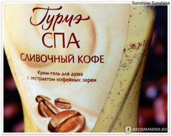 Крем-гель для душа Palmolive Гурмэ СПА Сливочный Кофе фото