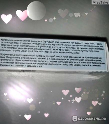 Крем от пятен и шрамов на коже Клирвин (Аюрведический) фото