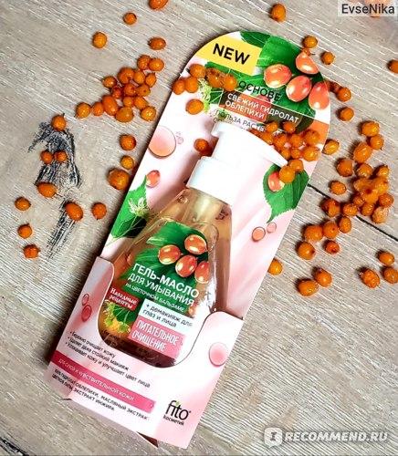 Гель-масло Народные рецепты для умывания на цветочном бальзаме от Фитокосметик