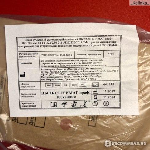 Крафт пакеты для стерилизации инструментов Медтест 100х200 мм (100 шт)