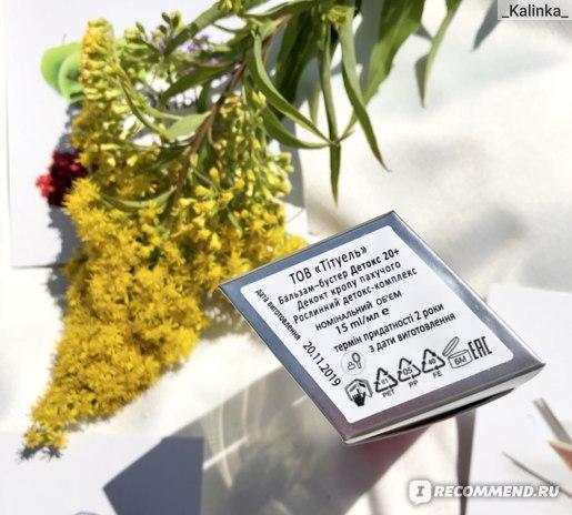 Бальзам Бустер для кожи лица TI'TUEL Детокс 20+ На Основе Декокт укропа и Растительного Детокс-комплекса