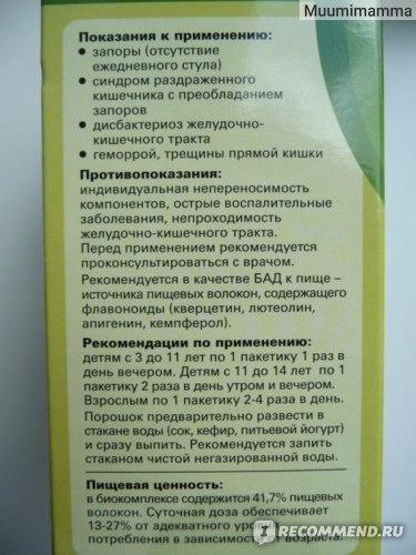 """Растительный препарат """"Фитомуцил""""."""