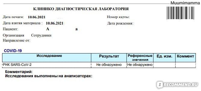 """Вакцина от коронавируса Гам-Ковид-Вак (""""Спутник V"""")."""