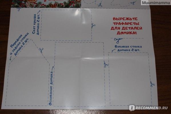 Набор для выпечки Русский продукт Печем дома Пряничный город фото