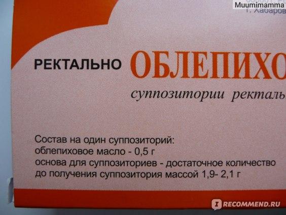 Суппозитории ректальные с облепиховым маслом.